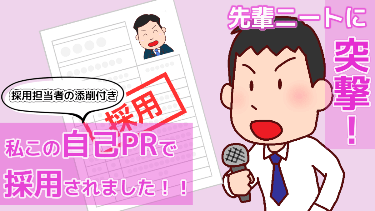 ニートの自己PRの書き方を突撃!|採用された例文と人事の添削