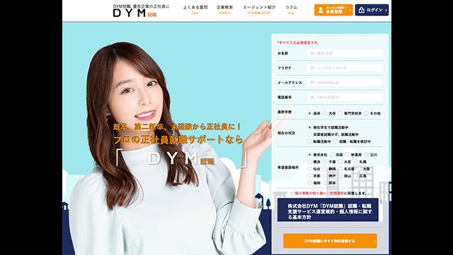 dym就職のWEBサイト