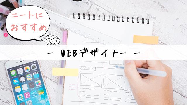 ニートにおすすめの在宅ワーク「WEBデザイナー・イラストレーター」