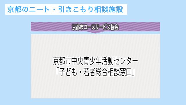 京都のニート・引きこもり相談施設