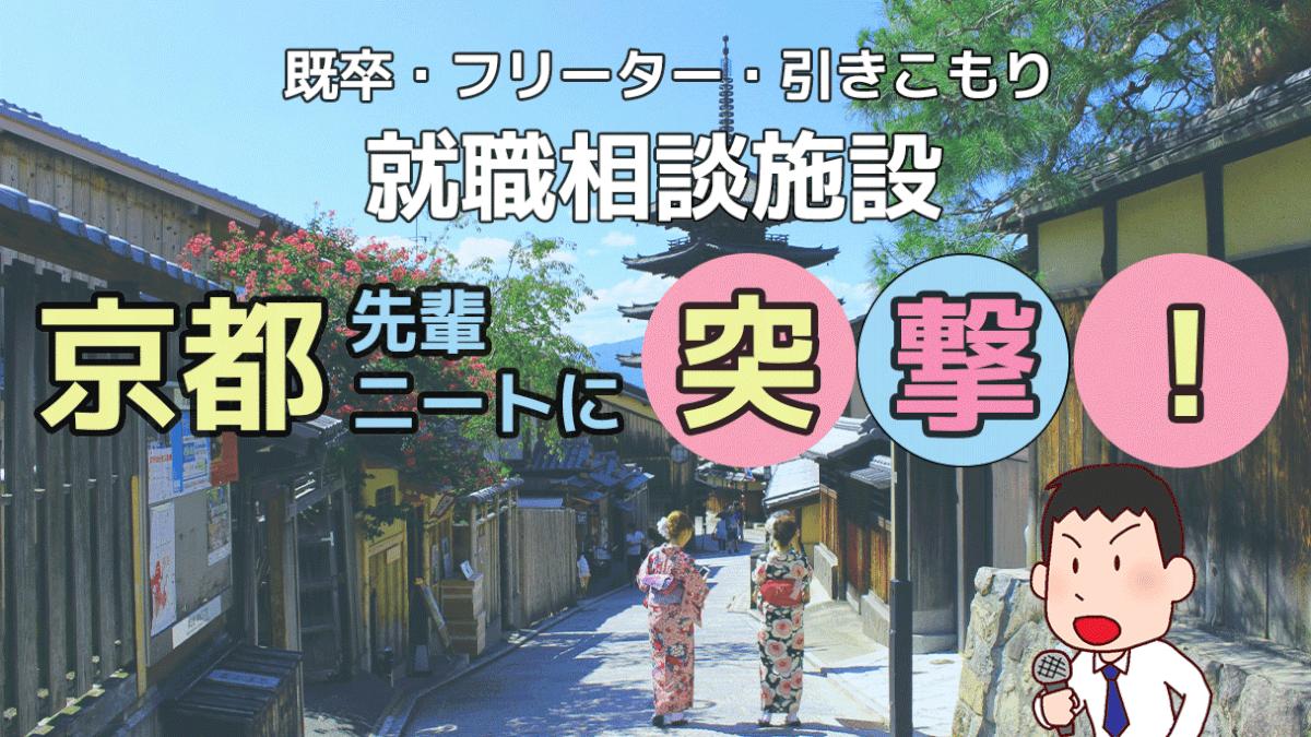 京都のニートや引きこもりが、就職相談や支援を受けられる施設まとめ